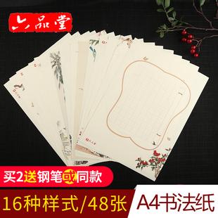硬笔书法作品纸小学生田字格练字本a4比赛专用钢笔纸中国风书法纸