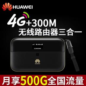 Huawei/华为随行wifi 2 Pro上网宝4g无线路由器插卡移动随身E5885