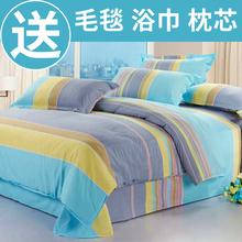 家缘水星家纺四件套纯棉全棉特价1.5/1.8m床双人被套床单床上用品