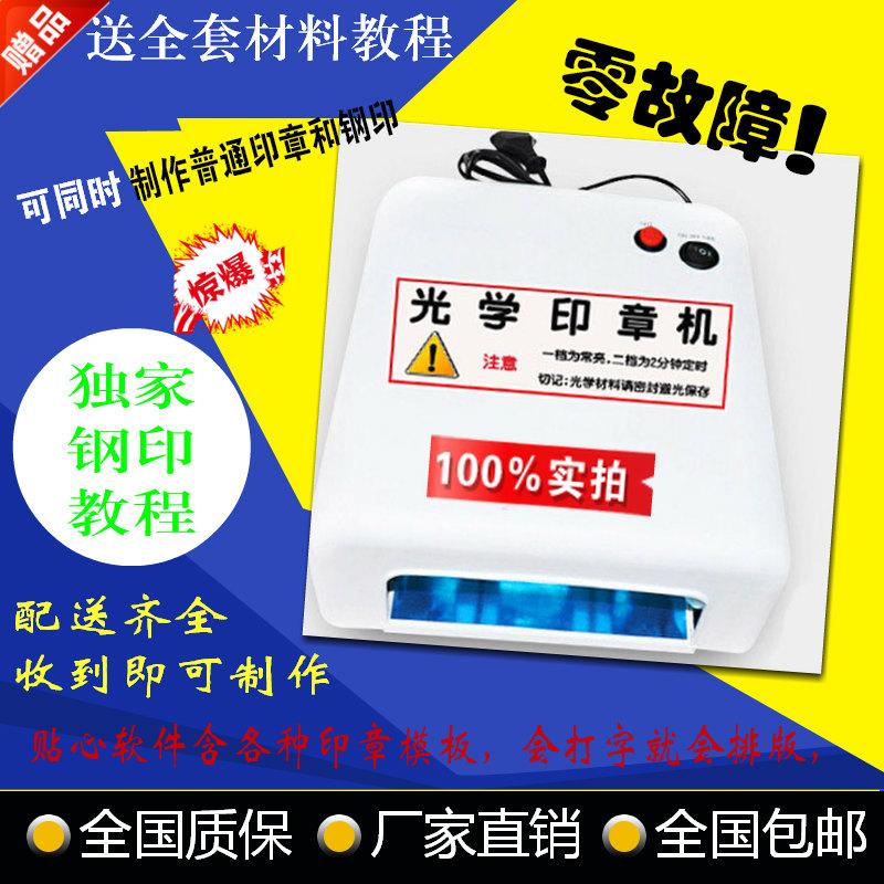 Оборудование для лазерной гравировки Артикул 596689210231