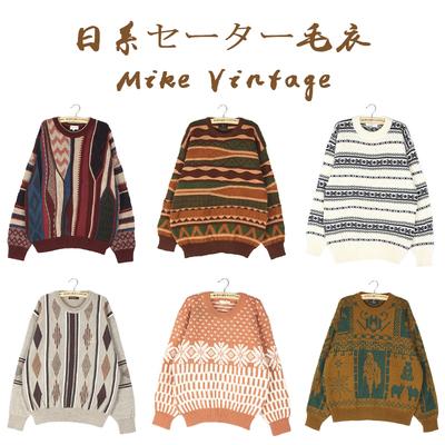 古着毛衣 日系vintage宽松原宿风 波普撞色软妹套头复古毛衣花纹