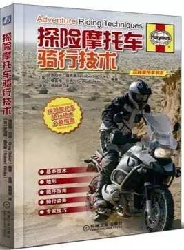 探险摩托车骑行技术 安全驾驶操作技术速查手册 野外骑行求生技能 急救常识 摩托车选择 探险摩托车骑行指南 骑行培训训练教材书籍