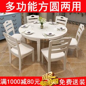 全白色纯实木餐桌椅组合客厅方形餐桌 长方形折叠餐桌小户型圆桌