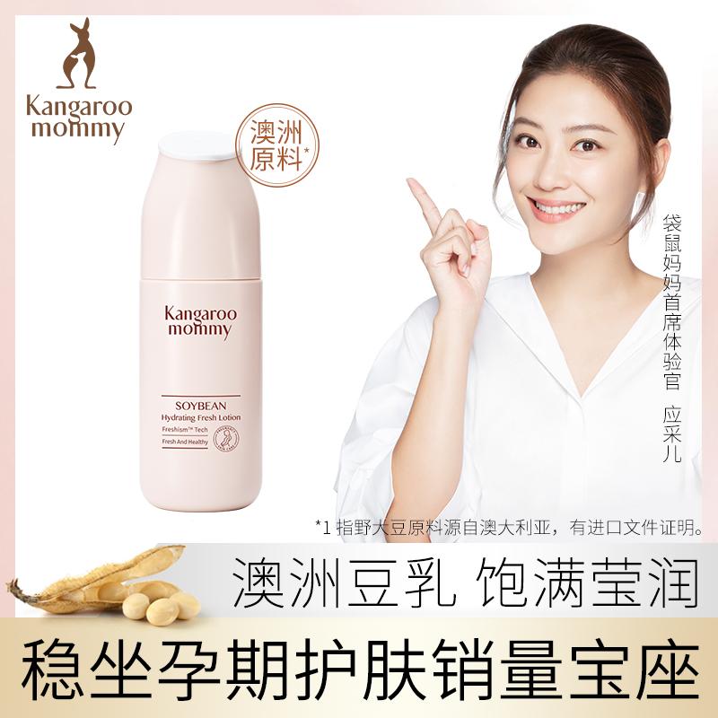 袋鼠妈妈 孕妇保湿乳液润肤乳天然补水孕妇护肤品