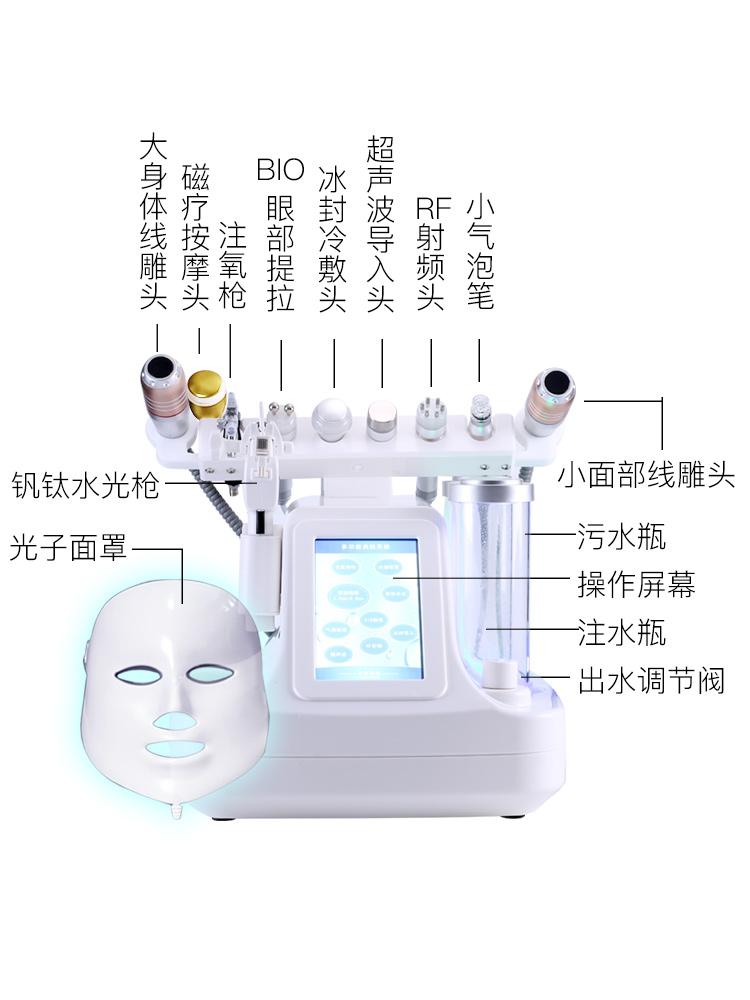 小气泡补水脸部清洁美容仪器注氧导入出雷达线雕水光针美容院专用