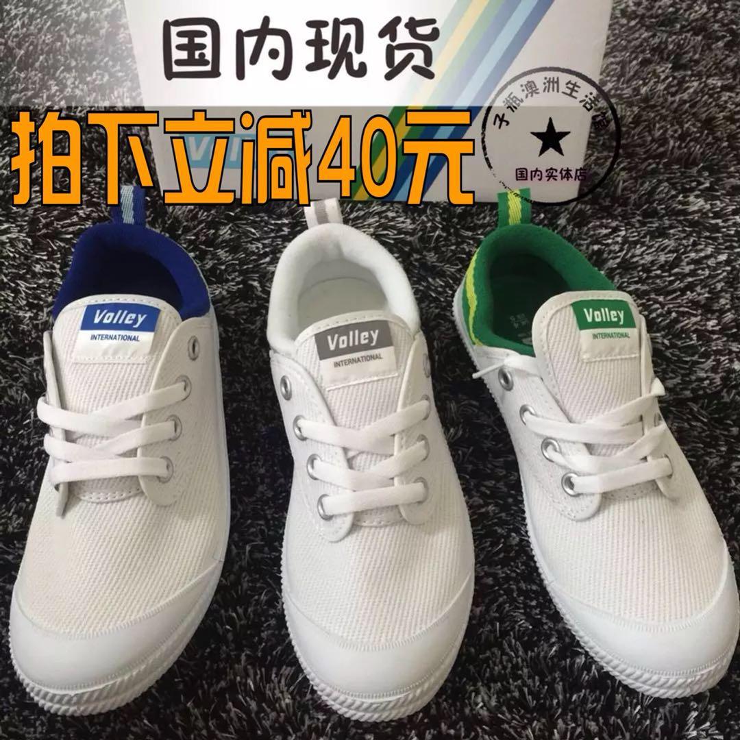 volley小白鞋
