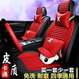 汽车坐垫套四季通用可爱卡通全包围皮座套女士小车SUV座椅套车垫