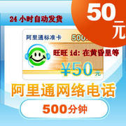 Automatic delivery Ariton 50 yuan prepaid card Ariton Internet phone 50 yuan card secret can play international