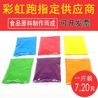 Rainbow running corn flour colored corn flour starch color running powder color running powder rainbow running color running powder