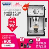 Delonghi/德龙 ECP35.31家用咖啡机办公室意式泵压式半自动打奶泡