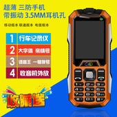 橄榄树D9800 电信老人手机 老年机手机大屏大字军工三防手机移动