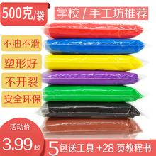 超轻粘土500g克36色套装儿童橡皮泥无毒彩泥大包装面塑太空纸黏土