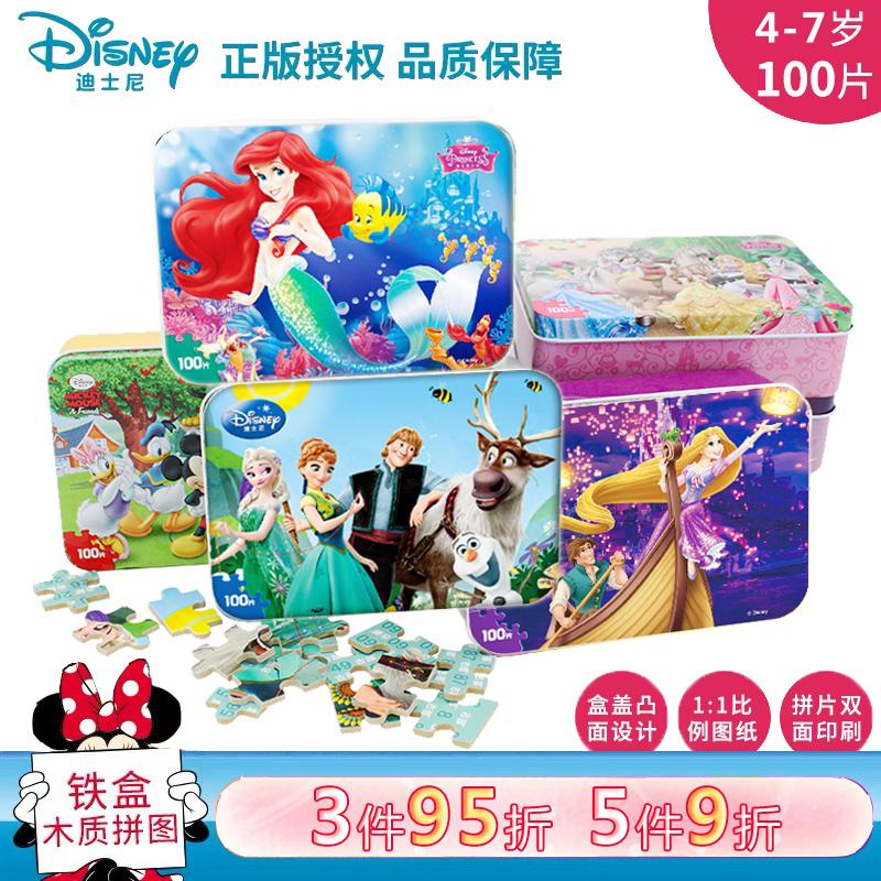 迪士尼公主100/200片铁盒木质拼图4-5-6-7岁男女幼儿儿童益智玩具