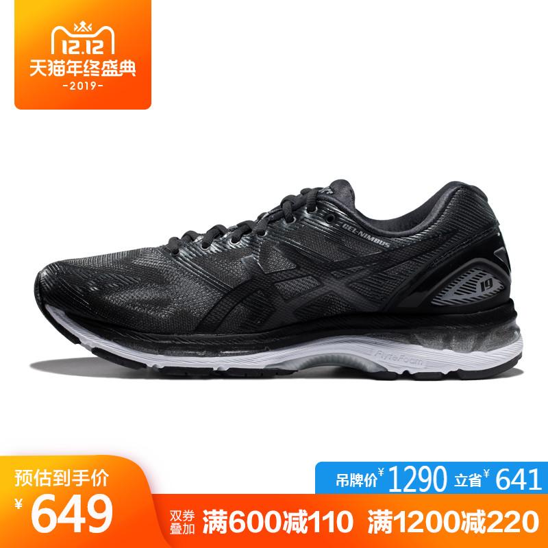 ASICS亚瑟士GEL-NIMBUS 19 男鞋 跑步运动鞋跑鞋 旗舰 缓震T700N