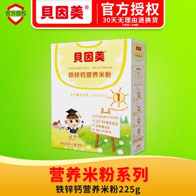 【3盒包邮】贝因美铁锌钙营养米粉婴儿米粉1段225g 6个月宝宝辅食