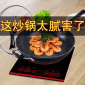 都市太太麦饭石不粘锅炒锅无油烟铁锅家用锅电磁炉燃气灶适用锅具