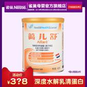 无乳糖1段不耐受葛儿舒配方奶粉400g 雀巢官方蔼儿舒深度水解蛋白