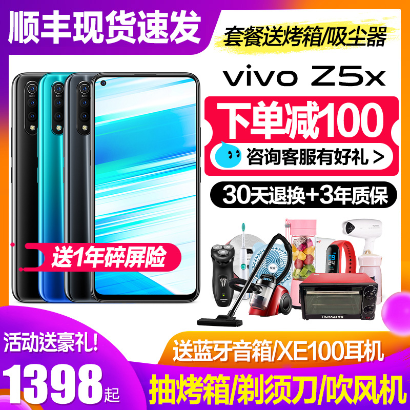 下单减100 vivo Z5X手机全面屏新品官方旗舰店 vivoz5x z5 z3 z3i u1 s1 x21 x23 z1青春 z5x限量版 vivo z5