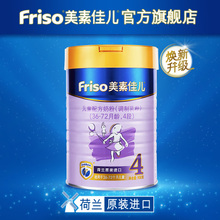 上市 进口儿童配方奶粉4段900g Friso美素佳儿荷镭荚装 新品