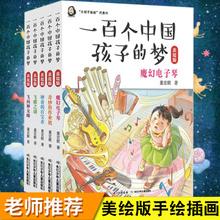 一百个孩子的中国梦 董宏献 全套5本注音版美绘本小学生课外阅读书籍 6-12岁儿童书籍 课外阅读故事书寒假必读书籍 魔幻电子琴