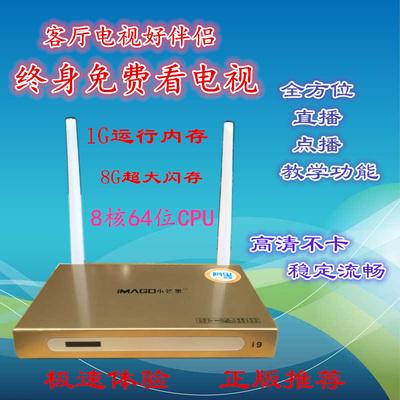 芒果tv 无线宽带网络机顶盒wifi高清4K硬盘播放器8核智能电视盒子哪款好