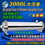天天特价3000L大流量304钢净水器家用商用过滤器厨房直饮反冲洗
