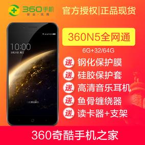 【官方授权】360 N5全网通6G+32G大内存大电池指纹支持多开手机