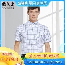 雅戈尔衬衫男夏季新品短袖商务休闲DP免烫优雅男装上衣衬衣男9537图片