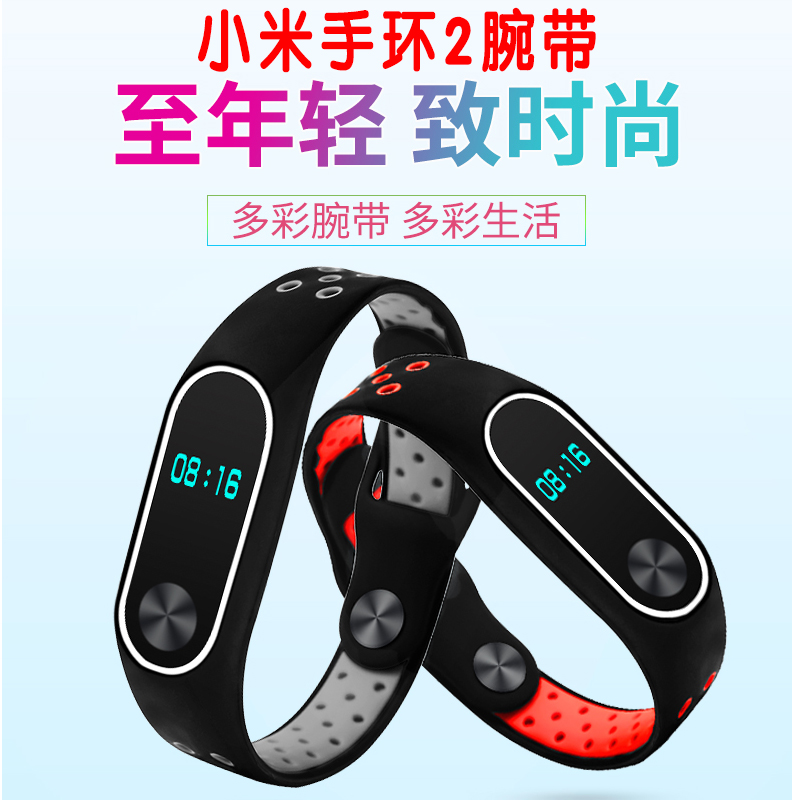 小米手环2腕带3替换带二代智能运动防水个性表带炫彩光感手表表带