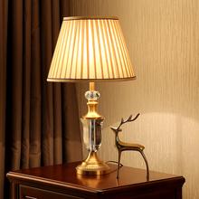 美式简约卧室床头灯全铜台灯温馨时尚装饰水晶台灯高档欧式床头灯