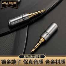 JSJ金三角3.5mm耳机立体声插头3节4节带麦焊接头AUX接头维修DIY