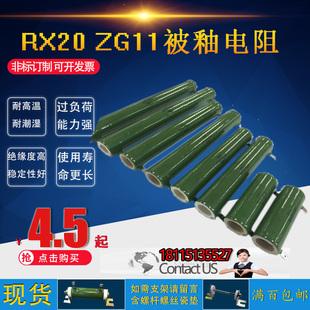 RX20陶瓷放电线绕ZG11被釉电阻10W20W25W30W50W75W100W150W200W
