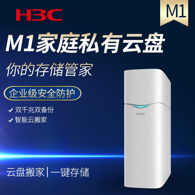 华三H3C M1 家庭私有云盘双频家用宽带高速智能数据存储移动网盘