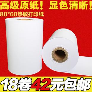 收银机机打印纸小票据热敏收银纸80 60mm热敏打印纸80x60毫米