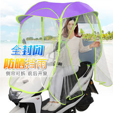 Electric motorcycle shelter canopy summer battery car windshield rain transparent sunshade umbrella fully enclosed universal