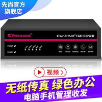 Cimsun first, CimFAX fax server enhanced security version Z5S electronic digital paperless network fax machine 800 users 128GB storage