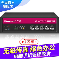 Cimsun,CimFAX server professional two-line version T5S electronic digital paperless network fax machine 200 user 16GB storage