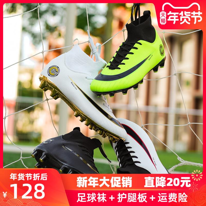 李宁足球鞋AG长碎钉成人训练防滑运动耐磨儿童中小学生青少年包邮