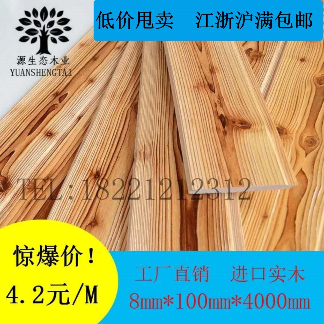 装饰板碳化木