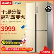 海尔冰箱双门对开门四开门十字家用无霜Haier/海尔 BCD-458WDVMU1
