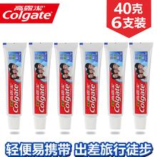 高露洁40克旅行装固齿美白清新便携牙膏出差旅游洗漱用品小样牙膏