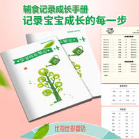 Newborn baby feeding growth diary notebook month full album daily feeding food supplement record book