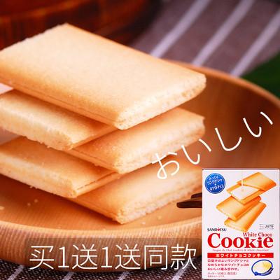 日本进口零食三立白巧克力夹心薄酥饼干105g(14枚)独立包装