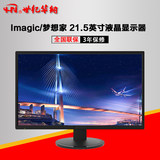 Imagic/Dreamer M2251 21, 5-inch Full HD LED backlight widescreen LCD monitoring