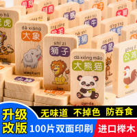 Wooden Domino Children's Educational Toys Fruit Animal Baby Know Chinese Character Blocks 1-2-3-6 Years Old