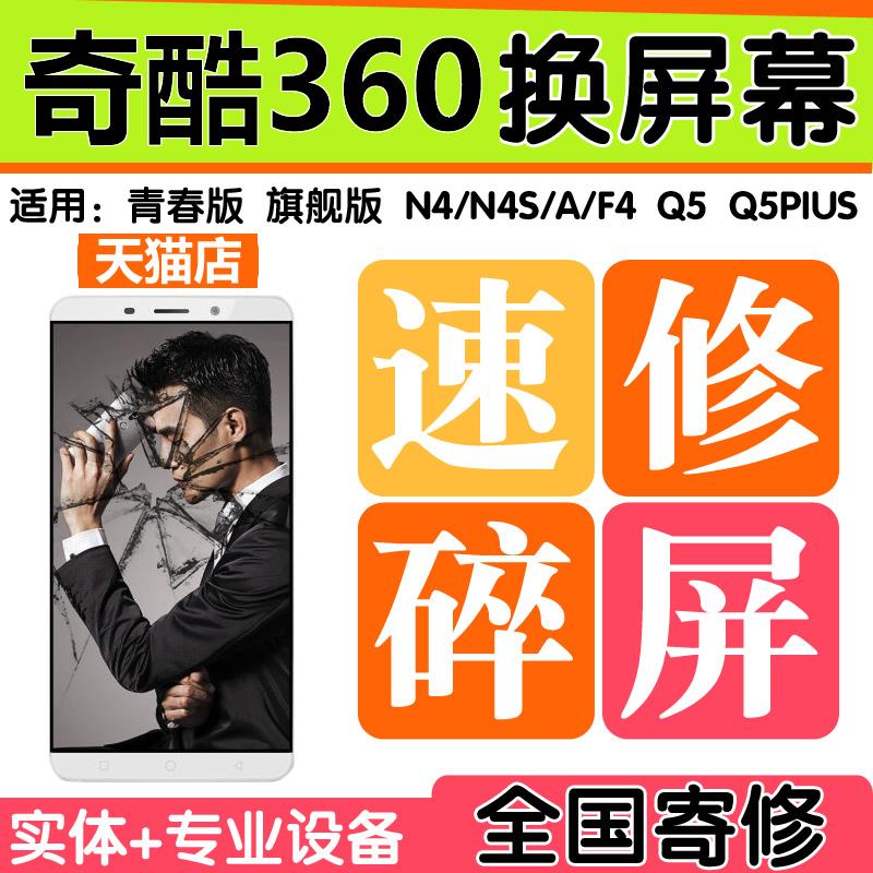 360手机显示屏幕总成n6 n5 F5s Q5plus维修青春旗舰版换外屏玻璃