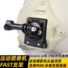兼容头盔墨鱼干FAST头盔 小蚁 Hero4 摄像机记录仪支架 Gopro 包邮