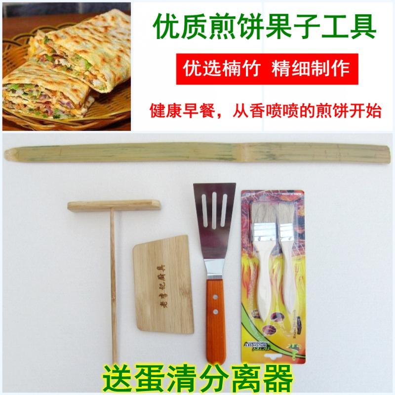 包邮煎饼工具不锈钢铲刀楠竹摊鸡蛋煎饼耙子刮板果子烹饪工具套装