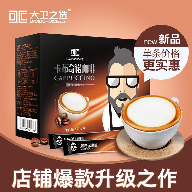 大卫之选卫叔速溶咖啡卡布奇诺三合一速溶咖啡粉卡布基诺12条装