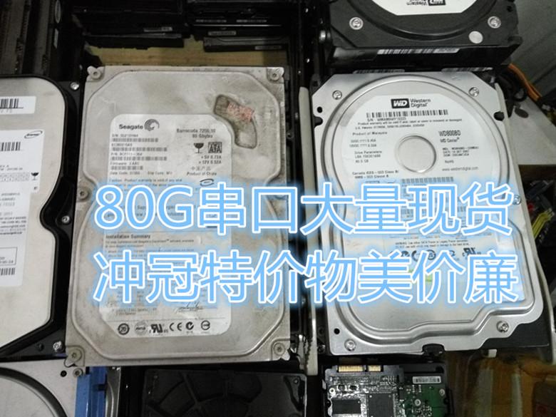 正品500g硬盘